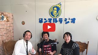 2018年2月4日 ホンマルラジオ大阪局で当院が紹介されました