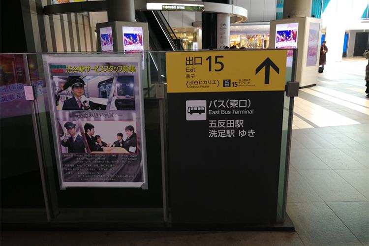 渋谷ヒカリエ15番出口までお越しください。