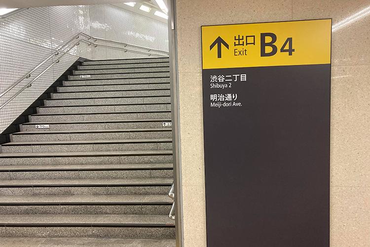 地下鉄B4番出口を出ます。