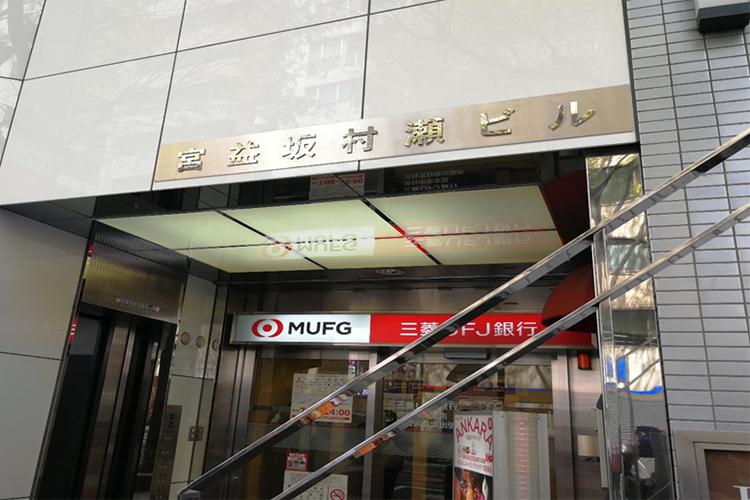 東京スクールの手前のビル、宮益坂村瀬ビルが当院の場所になります。