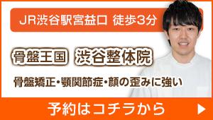 骨盤王国 渋谷整体院