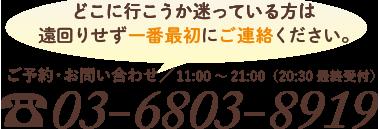03-6803-8919