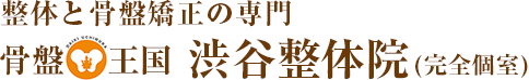 渋谷の整体・骨盤矯正でおすすめ「骨盤王国 渋谷整体院」